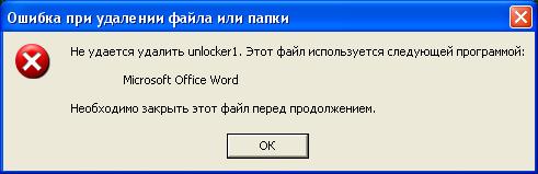 Для чего предназначена программа Unlocker